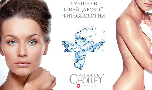 Уход за кожей лица и тела oт Cholley
