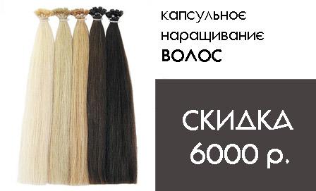 Капсульное наращивание волос акция